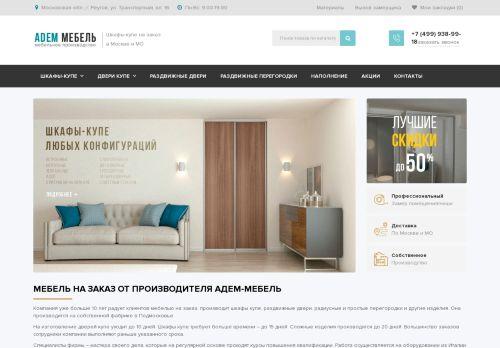 adem-mebel.ru