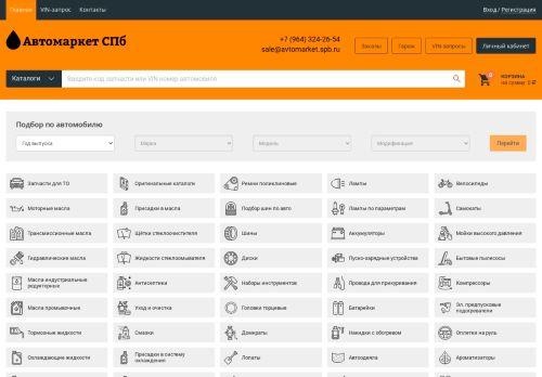avtomarket.spb.ru