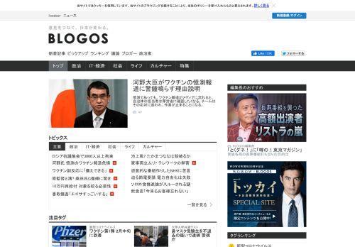 blogos.com