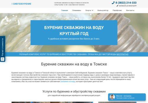 burenie70.ru