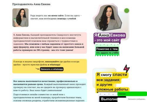 evkova.org