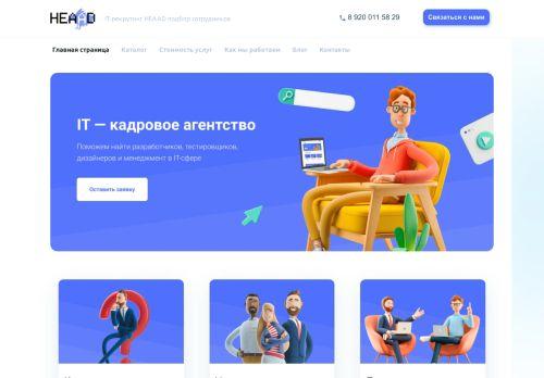 heaad.ru