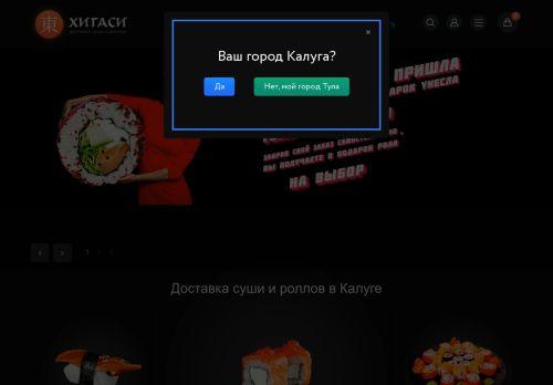 higasi.ru