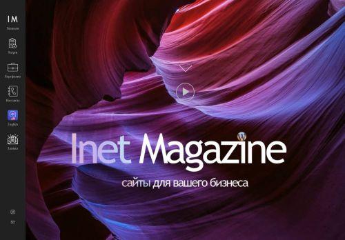 inetmagazine.ru