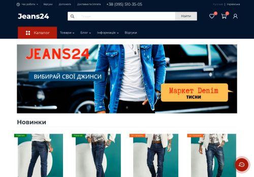 jeans24.com.ua
