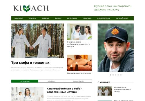 kivach.media