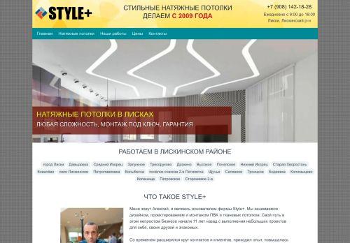 liskipotolki.ru