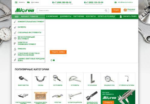 microntools.ru