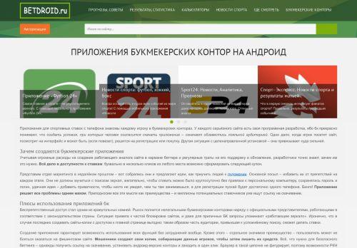 mobile-betting.ru