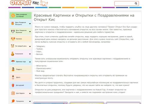 otkritkis.ru
