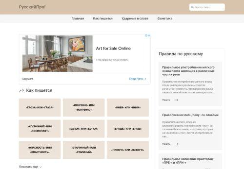 russkiypro.com