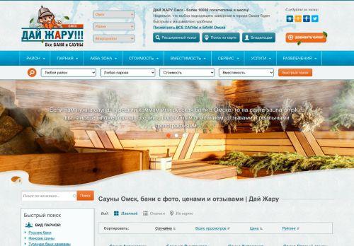 sauna-omsk.ru