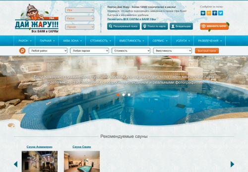 sauna-v-ufe.ru
