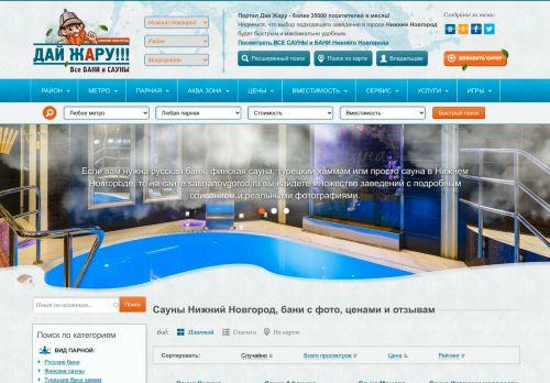 saunanovgorod.ru