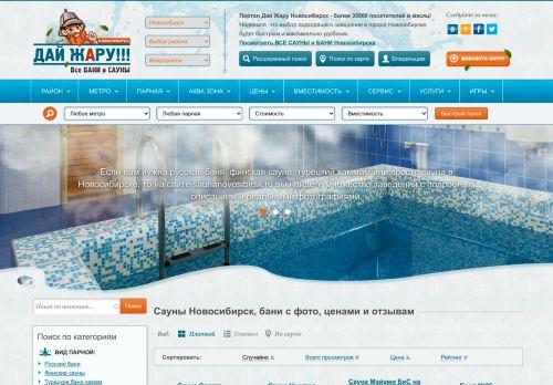 saunanovosibirsk.ru
