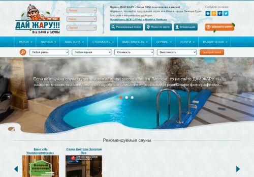 sauni-lipetsk.ru