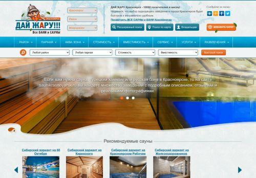 saunikrasnoyarsk.ru