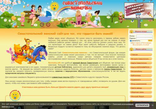 sevmama.info