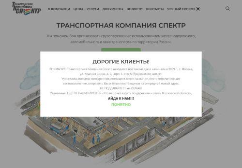 spektr4x4.ru