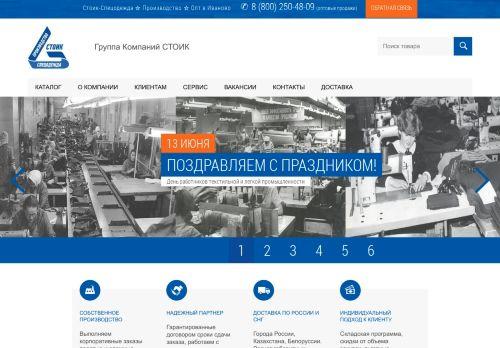 stoitex.ru