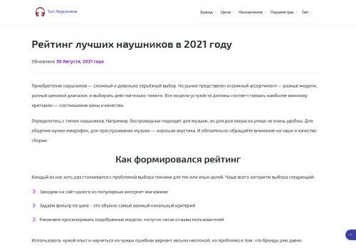 top-naushnik.ru