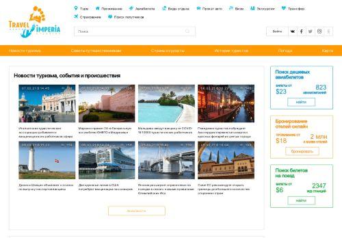 travelimperia.com